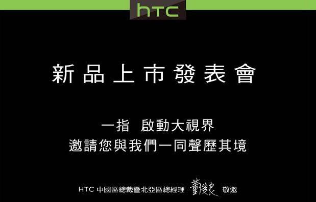 HTC One Max - zaproszenie