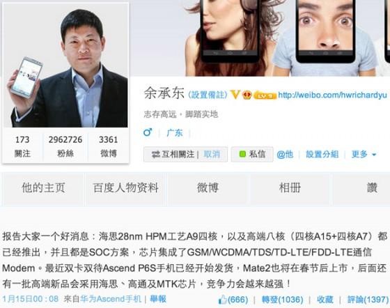 Huawei Octa