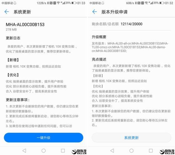 Huawei Mate 9 OTA aktualizacja