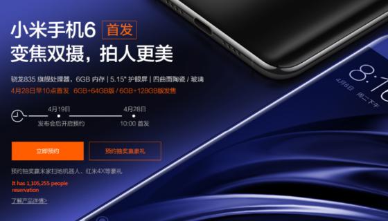 Xiaomi Mi 6 rezerwacje