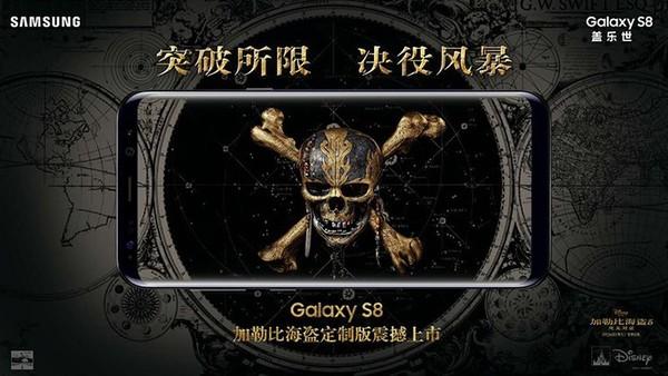 Samsung Galaxy S8 Piraci z Karaibów Zemsta Salazara