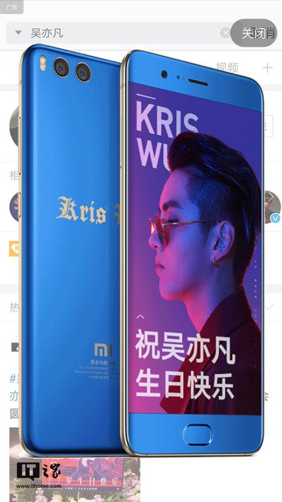 Xiaomi Mi Note 3 Wu Yifan Limited Edition