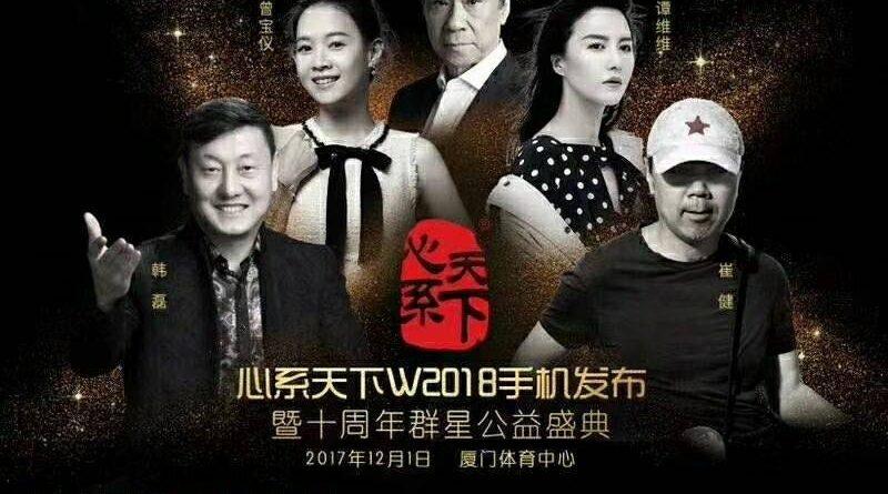 Samsung W2018 premiera Xiamen
