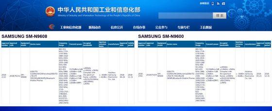 Samsung Galaxy Note 9 SM-N9600 SM-N9608 certyfikaty