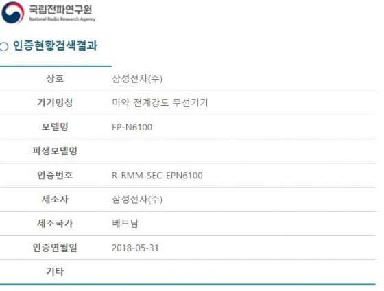 Samsung Galaxy Note 9 EP-N6100 ładowarka bezprzewodowa