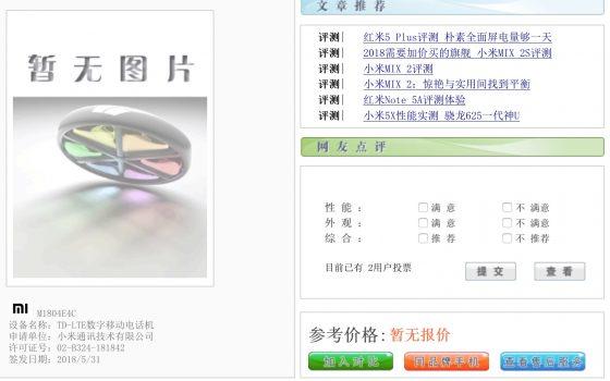 Xiaomi Mi Max 3 TENAA specyfikacja techniczna kiedy premiera