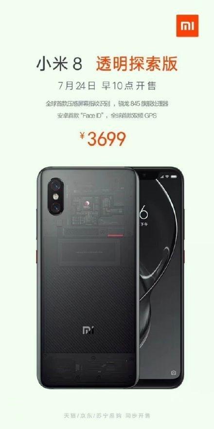 Xiaomi Mi 8 Explorer Edition cena kiedy premiera specyfikacja techniczna gdzie kupić