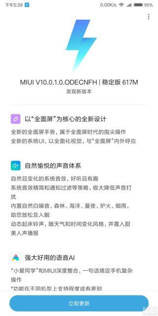 Xiaomi Mi 8 SE aktualizacja MIUI 10 Stable kiedy