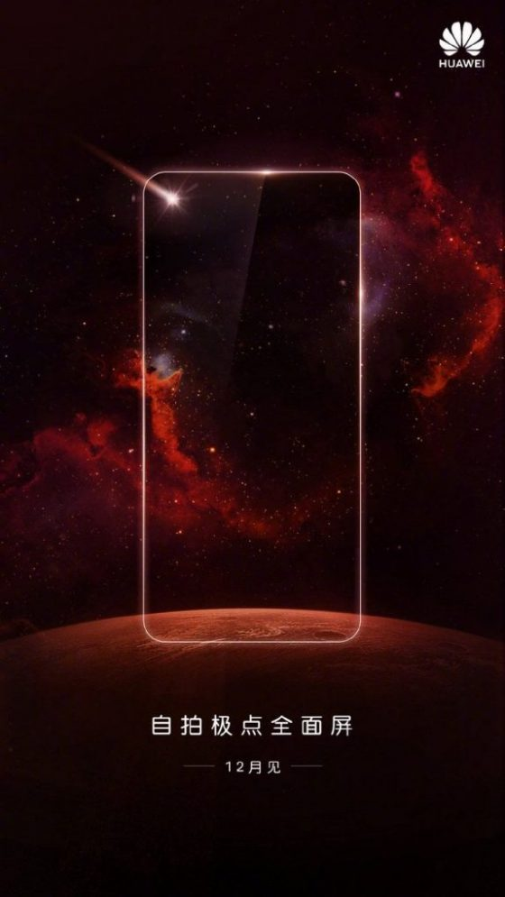 Huawei Samsung Galaxy A8s when the premiere teaser teaser