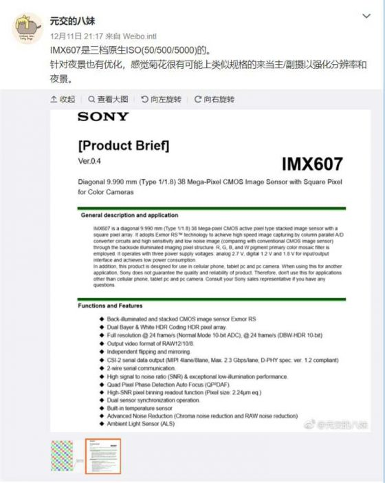 Huawei P30 Pro kiedy premiera Sony IMX607