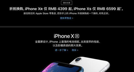 Apple iPhone XR program wymiany