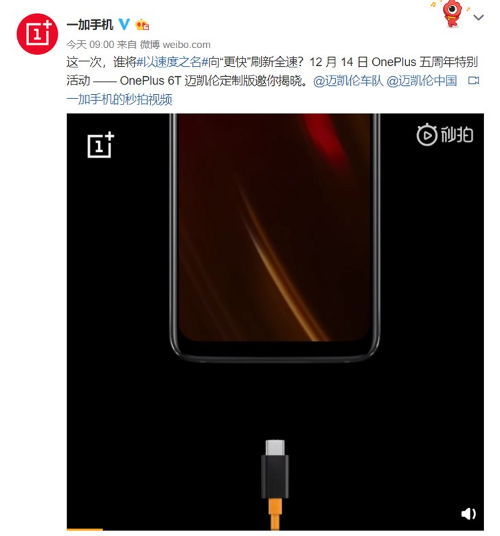 OnePlus 6T McLaren Editon wireless charger Oppo R17 when the premiere price of the technical specification