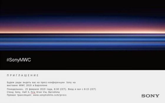 Sony Xperia XZ4 kiedy premiera MWC 2019 specyfikacja techniczna opinie