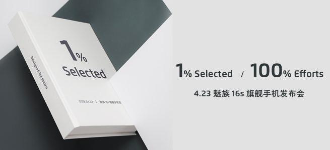 Meizu 16s cena kiedy premiera data specyfikacja techniczna plotki przecieki opinie gdzie kupić najtaniej w Polsce
