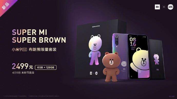 Xiaomi Mi 9 SE Brown Bear Limited Editon gdzie kupić najtaniej w Polsce cena opinie specyfikacja techniczna kiedy premiera global