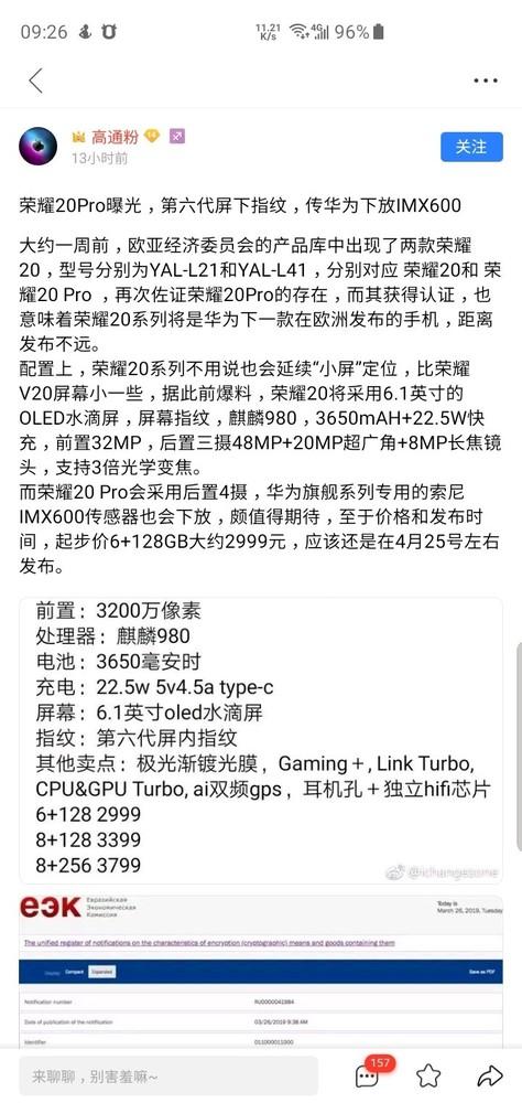 Honor 20 Pro cena kiedy premiera plotki przecieki gdzie kupić najtaniej w Polsce Sony IMX600