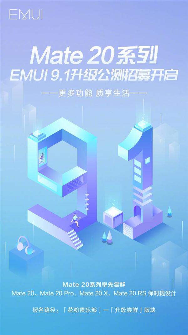 Huawei Mate 20 Pro kiedy aktualizacja EMUI 9.1 beta