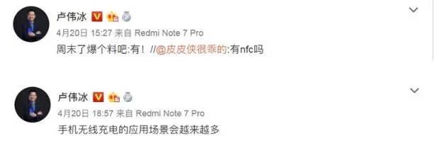 Flagowiec Redmi od Xiaomi kiedy premiera plotki przecieki NFC Lu Weibing CEO