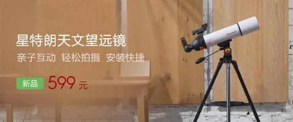 Teleskop Xiaomi Star Trang cena opinie gdzie kupić najtaniej w Polsce