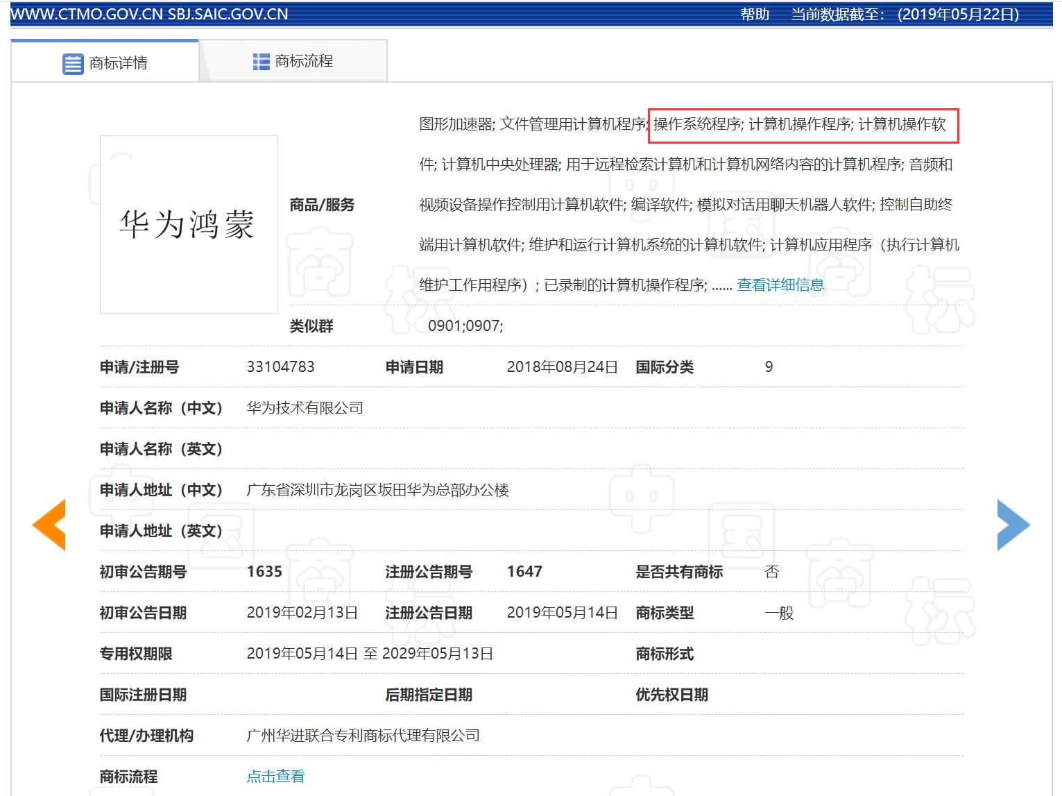 HongMeng OS Huawei system operacyjny na smartfony