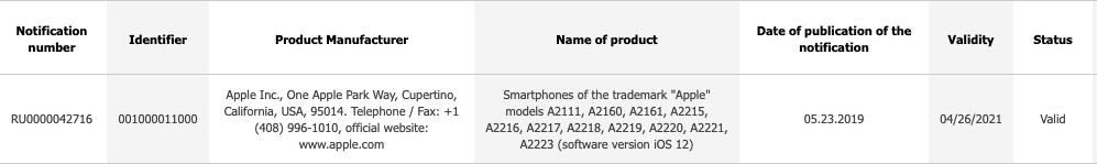 Apple iPhone 2019 kiedy premiera EEC certyfikat plotki przecieki wycieki