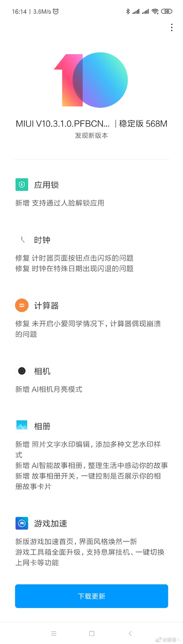 Xiaomi Mi 9 SE aktualizacja MIUI 10.3.1..0 tryb księżycowy zdjęcia księżyca