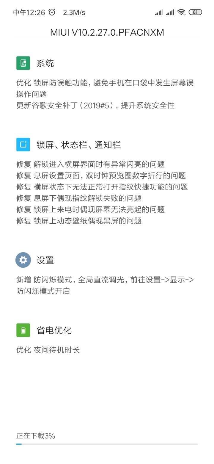 Xiaomi Mi 9 aktualizacja MIUI 10 z DC Dimming