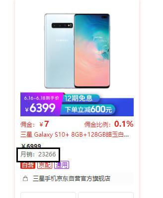 Samsung Galaxy S10 Plus vs OnePlus 7 Pro sprzedaż w Chinach opinie porównanie