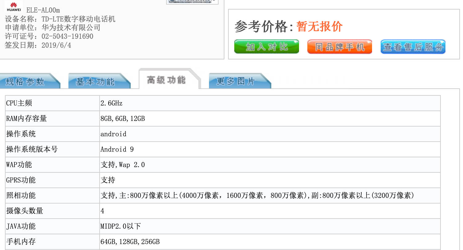 Huawei P30 specyfikacja techniczna TENAA nowa wariant z 12 GB RAM