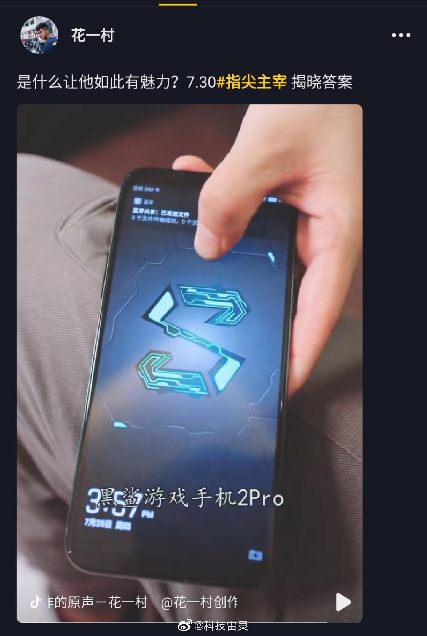 Xiaomi Black Shark 2 Pro kiedy premiera smartfon do gier plotki przecieki wycieki specyfikacja techniczna