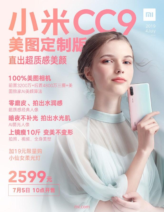 Xiaomi CC9 Meitu Custom Edition cena gdzie kupić najtaniej w Polsce kiedy premiera opinie specyfikacja techniczna