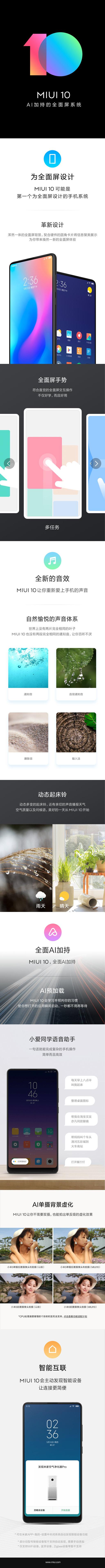 MIUI 11 beta kiedy premiera Xiaomi aktualizacja nakładka rozwój MIUI 10