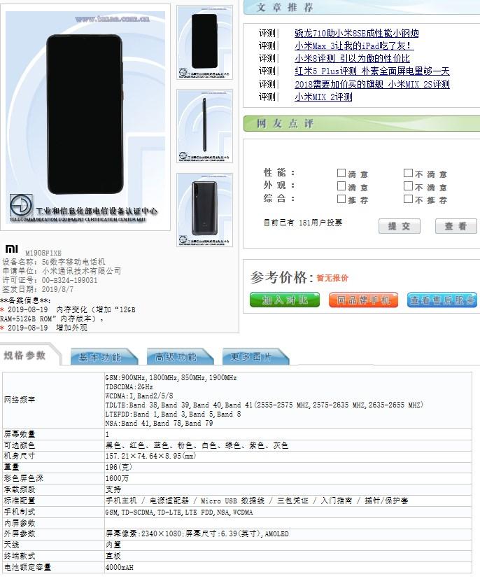Xiaomi Mi 9S 5G TENAA MIUI 11 kiedy premiera specyfikacja techniczna plotki przecieki wycieki opinie