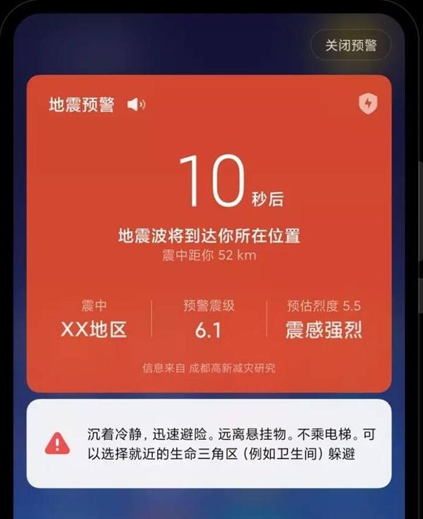 Xiaomi MIUI 11 kiedy premiera nowe funkcje nowości ostrzeżenia alerty trzęsienia Ziemi