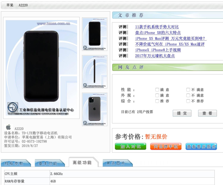Apple iPhone 11 Pro Max jaka pojemność baterii ile pamięci operacyjnej RAM TENAA opinie specyfikacja techniczna