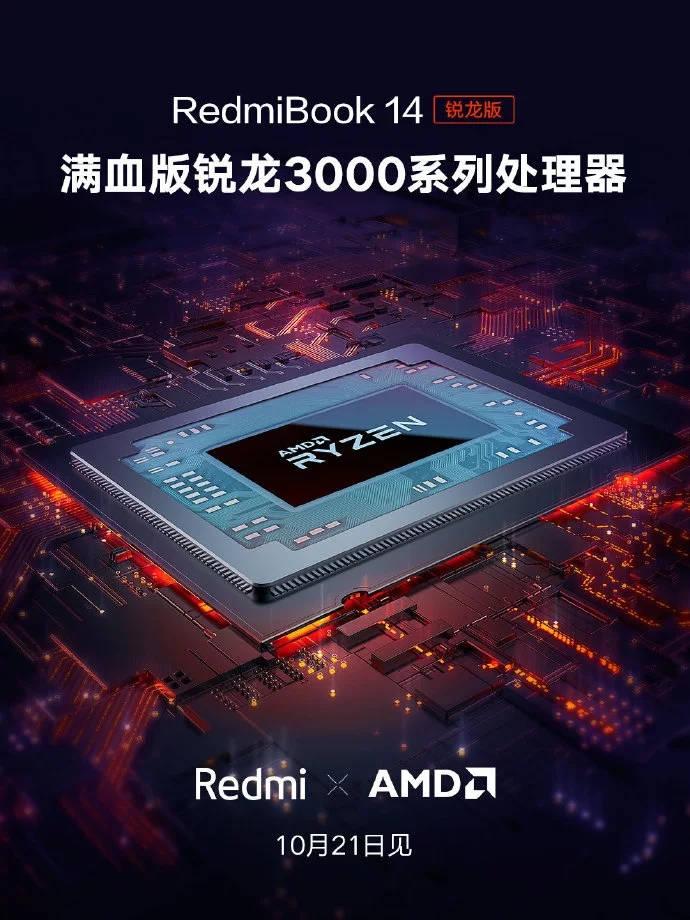 Redmi RedmiBook z AMD Ryzen 3000 5 3500U 7 3700U kiedy premiera specyfikacja techniczna