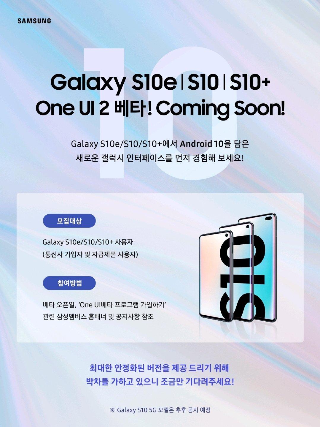 One UI 2.0 beta z Android 10 aktualizacja dla Samsung Galaxy S10 kiedy testy