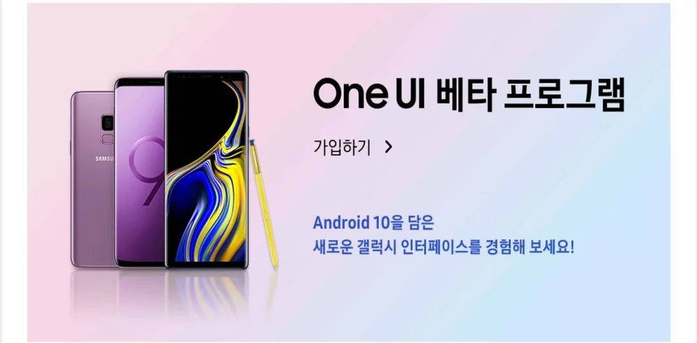 One UI 2.0 beta z Android 10 dla Samsung Galaxy Note 9 Galaxy S9