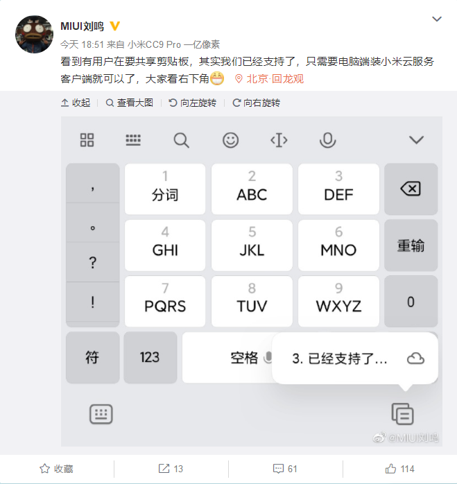Aktualizacja MIUI 11 współdzielenie schowka schowek w chmurze Xiaomi