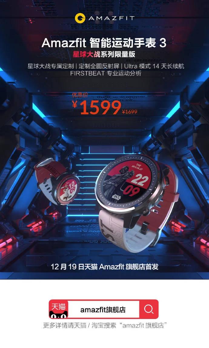 Amazfit Sports Watch 3 Star Wars Edition cena opinie specyfikacja dane techniczne gdzie kupić najtaniej w Polsce
