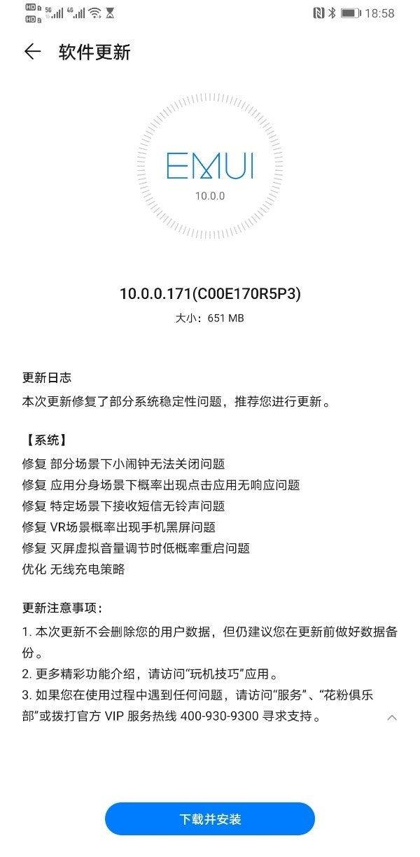 Huawei Mate 30 Pro 5G aktualizacja EMUI 10.1 kiedy premiera