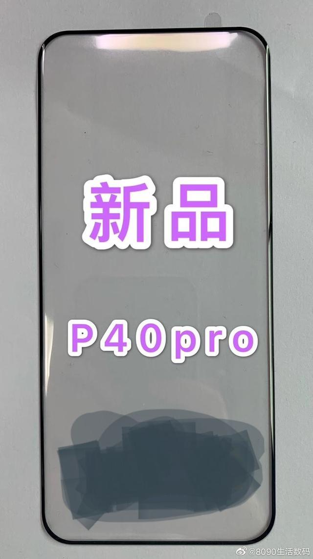 Huawei P40 Pro kiedy premiera plotki przecieki wycieki specyfikacja dane techniczne ekran panel jaki aparat