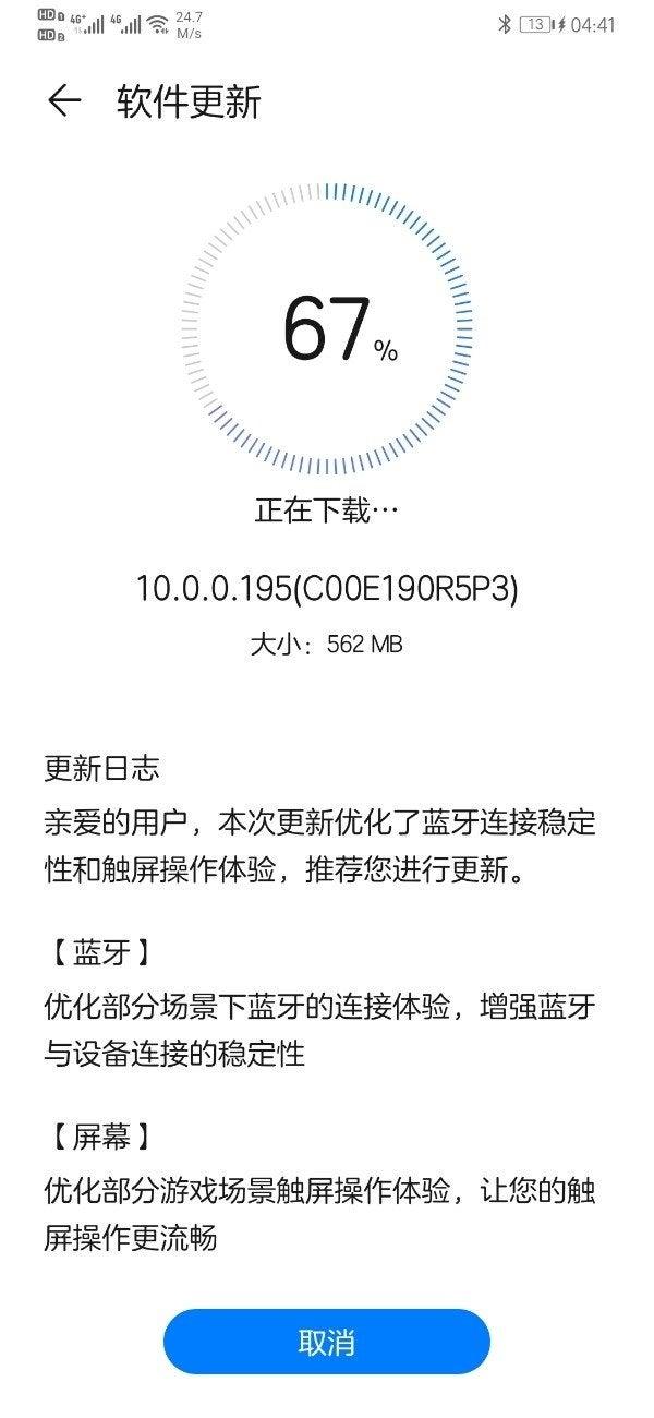 Huawei Mate 30 Pro aktualizacja EMUI 10.0.0.195