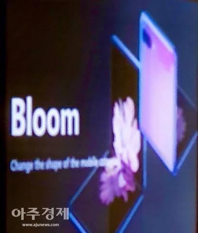Samsung Galaxy Bloom Galaxy Fold 2 składany smartfon kiedy premiera plotki przecieki wycieki