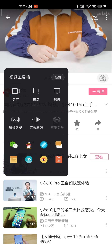 Xiaomi Mi 10 Pro przybornik wideo