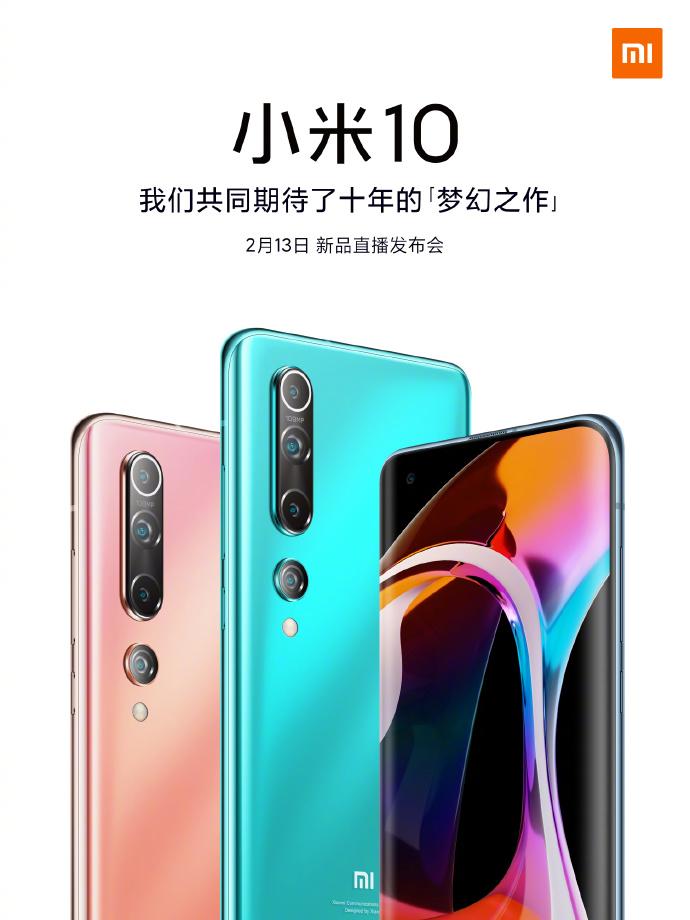 Xiaomi Mi 10 Pro 5G kiedy premiera rendery kolory obudowy specyfikacja dane techniczne plotki wycieki przecieki