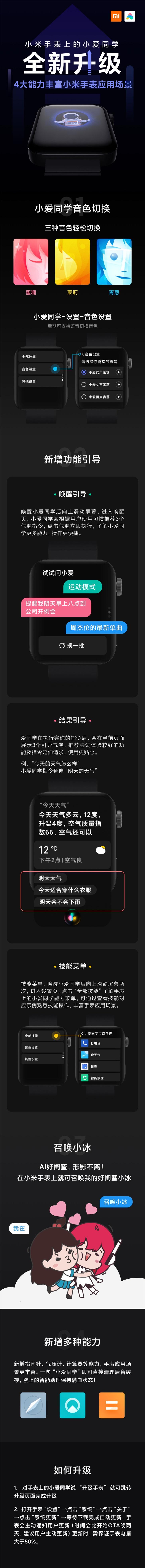 Xiaomi Mi Watch aktualizacja asystent XiaoAI