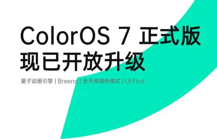 aktualizacja ColorOS 7 Stable Android 10 na smartfony Oppo Reno Ace