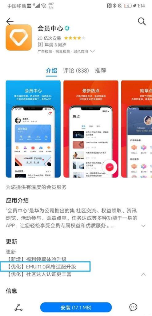 Aktualizacja EMUI 11 beta Android 11 kiedy Huawei P40 testy
