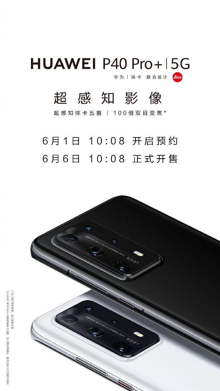 premiera Huawei P40 Pro Plus cena specyfikacja dane techniczne opinie gdzie kupić najtaniej